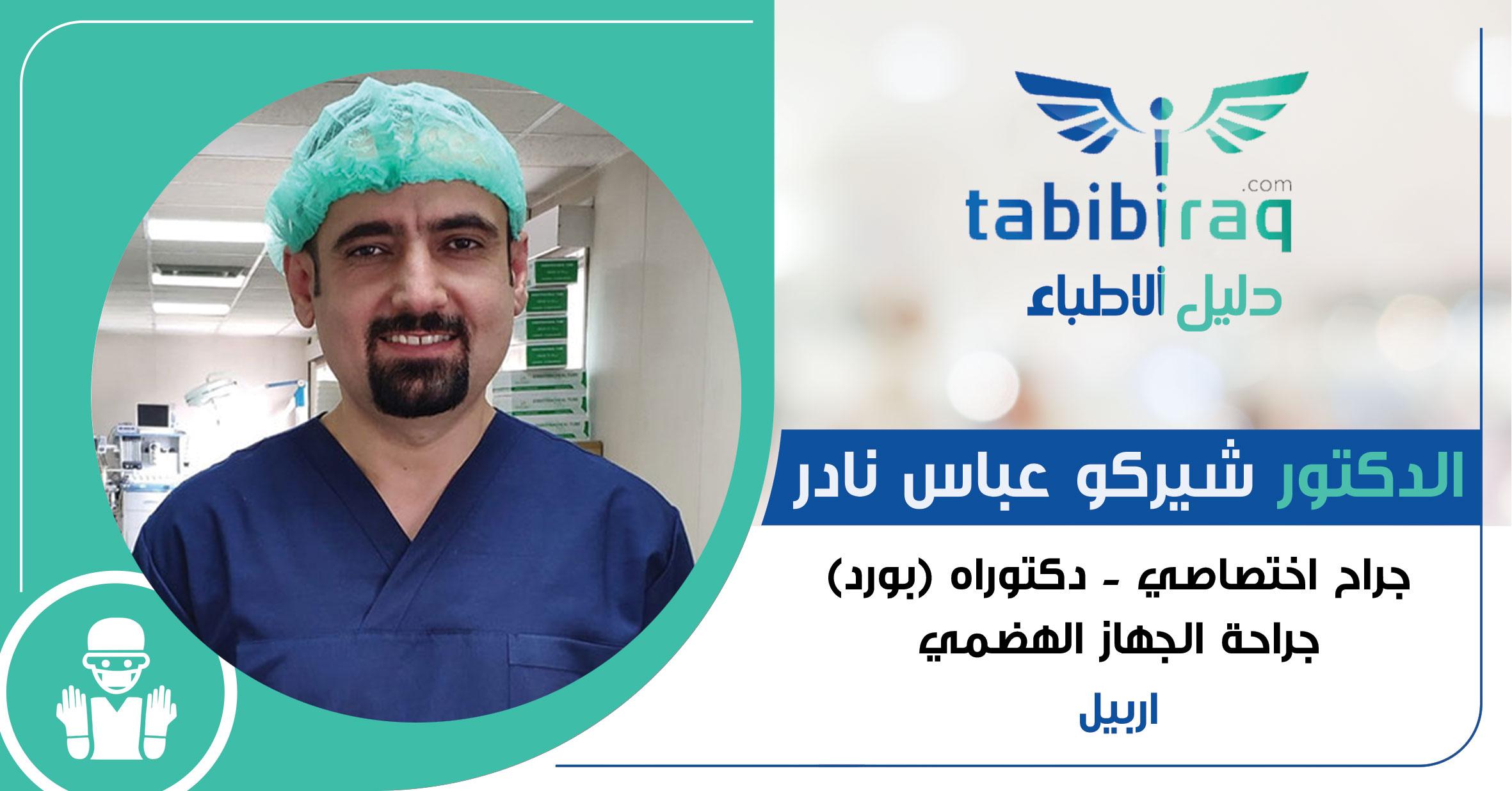 الدكتور شيركو عباس نادر