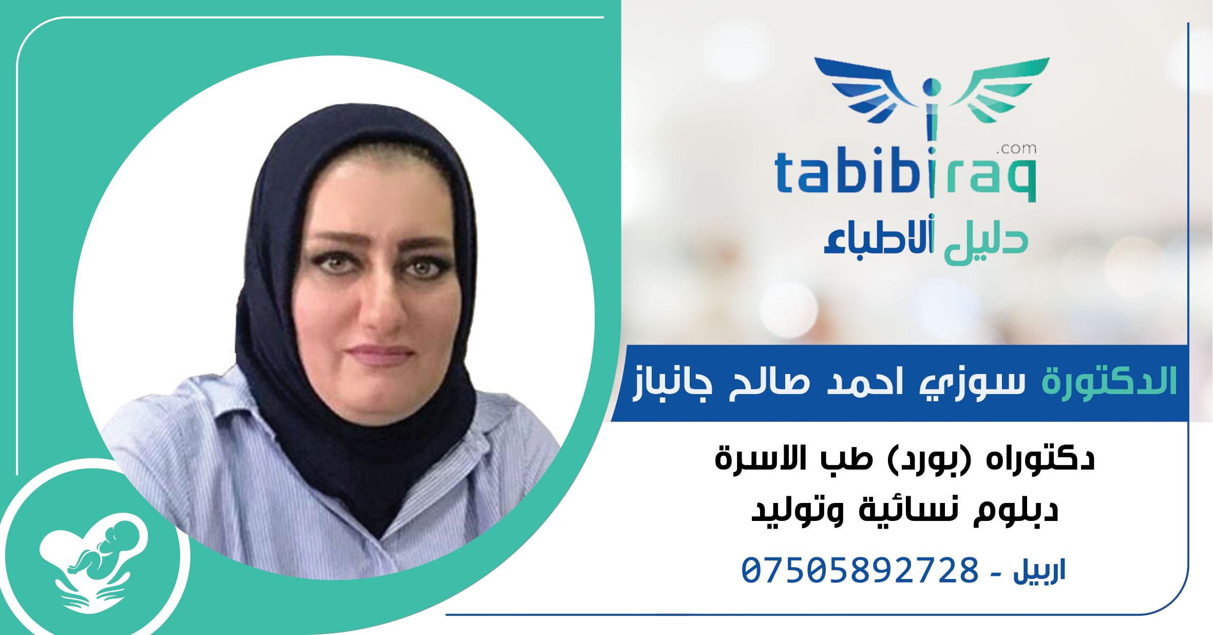 الدكتورة سوزي احمد صالح جانباز