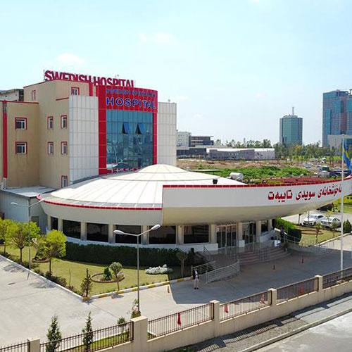 المشفى السويدي في اربيل