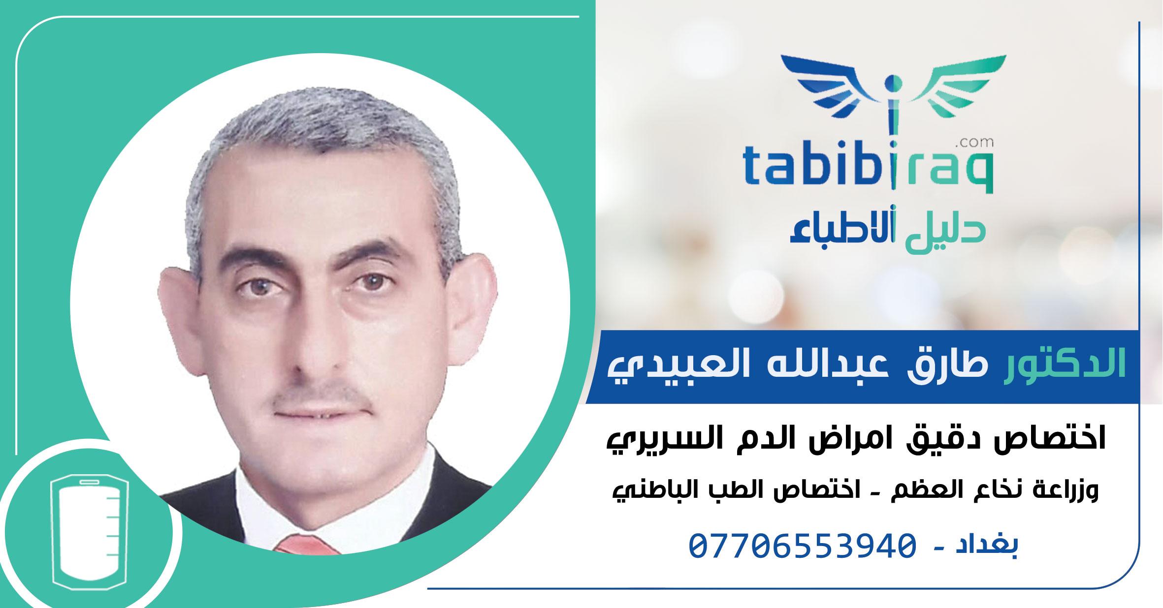 الدكتور طارق عبدالله العبيدي