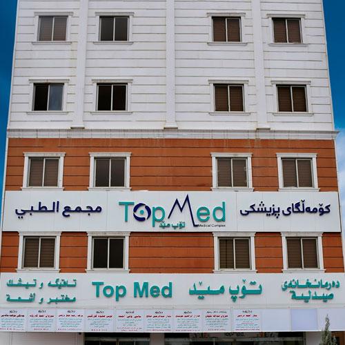المجمع الطبي توب ميد