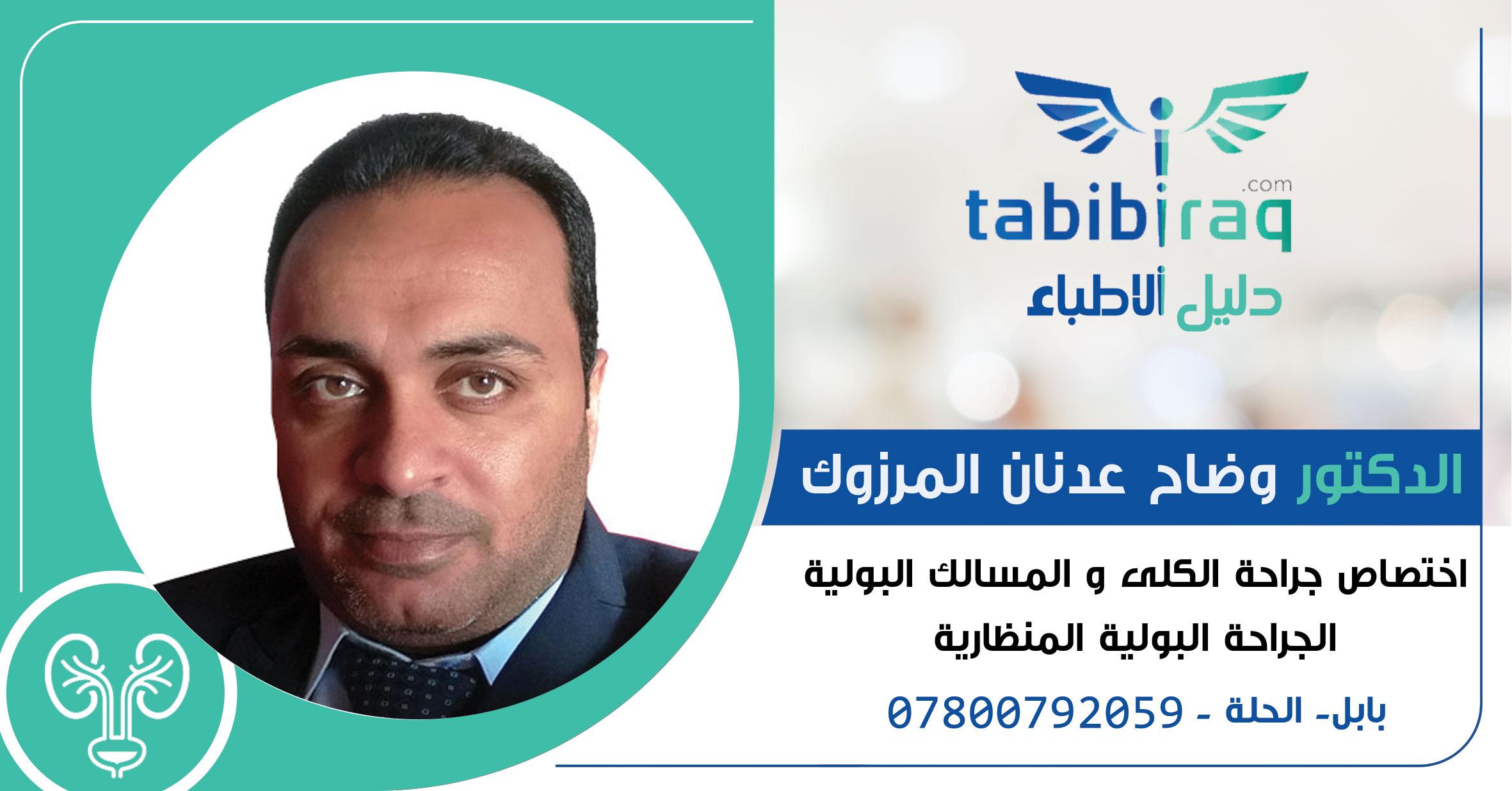 الدكتور وضاح عدنان المرزوك
