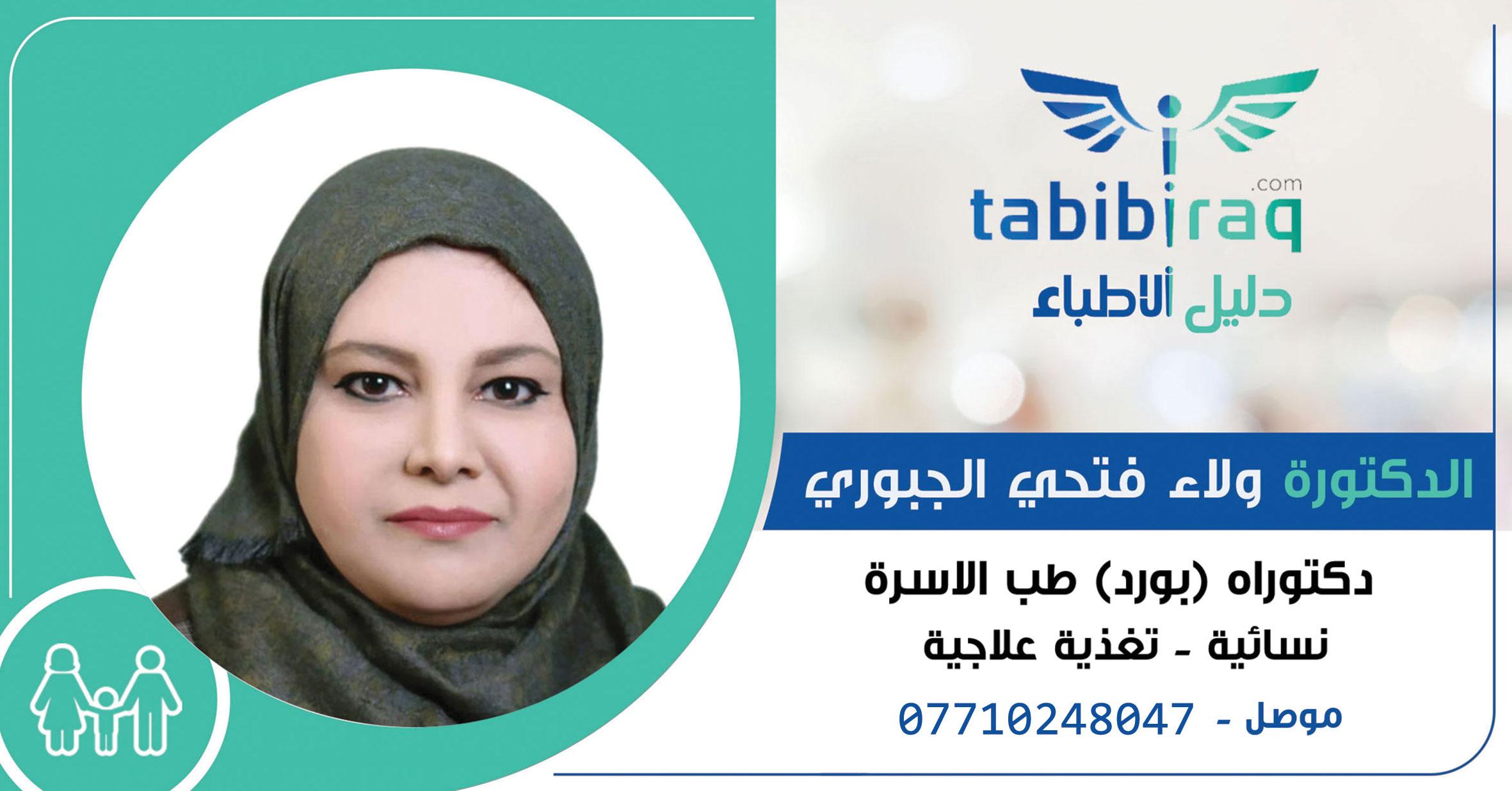 الدكتورة ولاء فتحي الجبوري