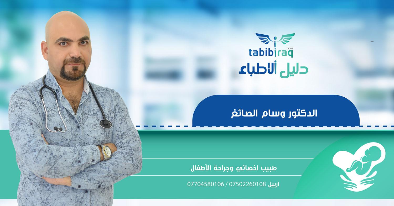 الدكتور وسام الصائغ