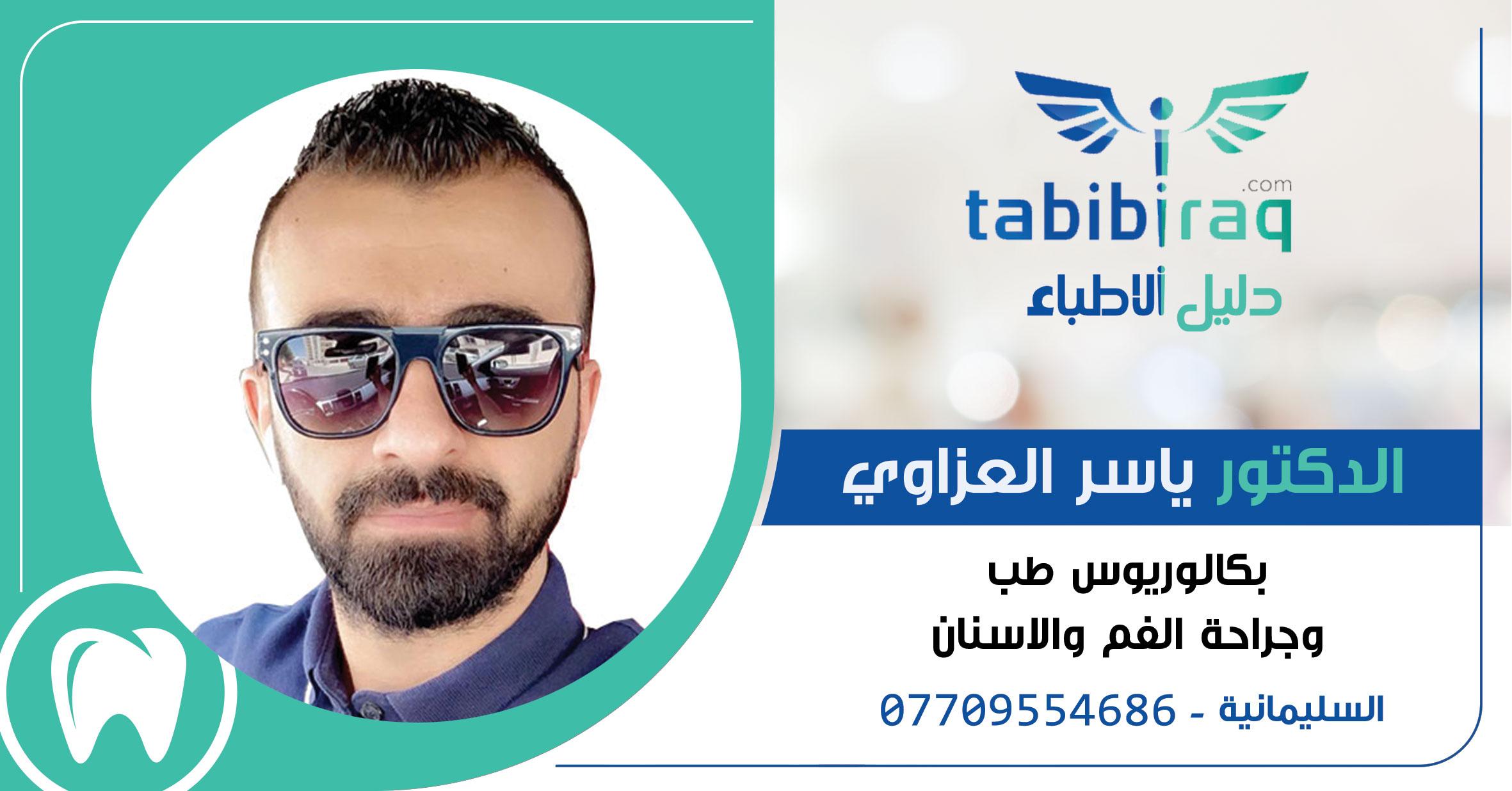 الدكتور ياسر العزاوي