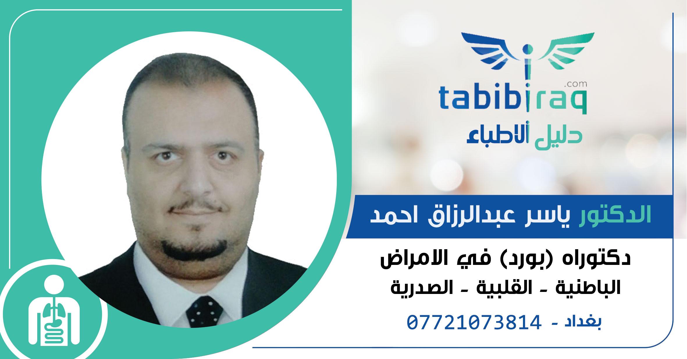 الدكتور ياسر عبدالرزاق احمد