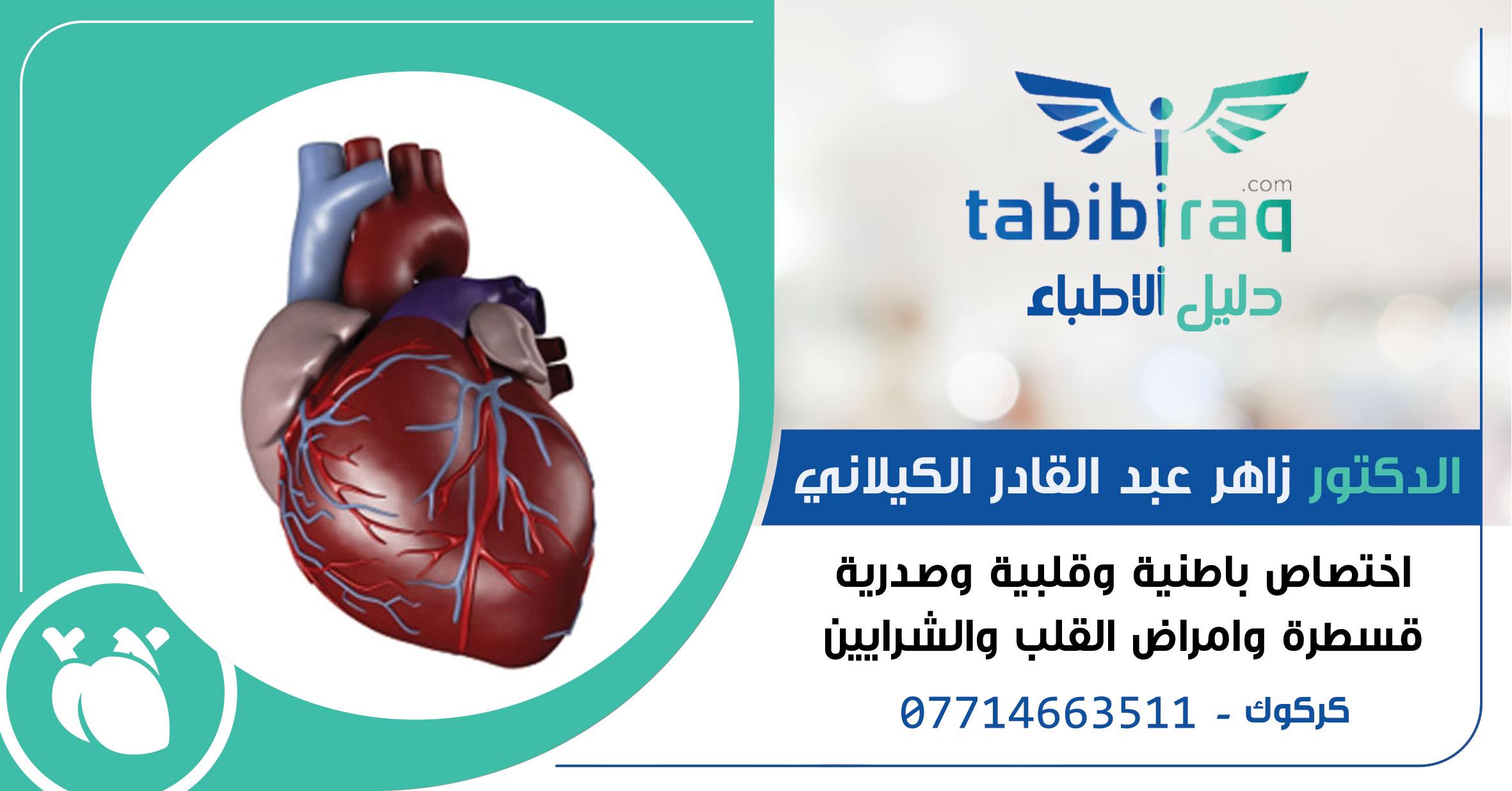 الدكتور زاهر عبد القادر الكيلاني