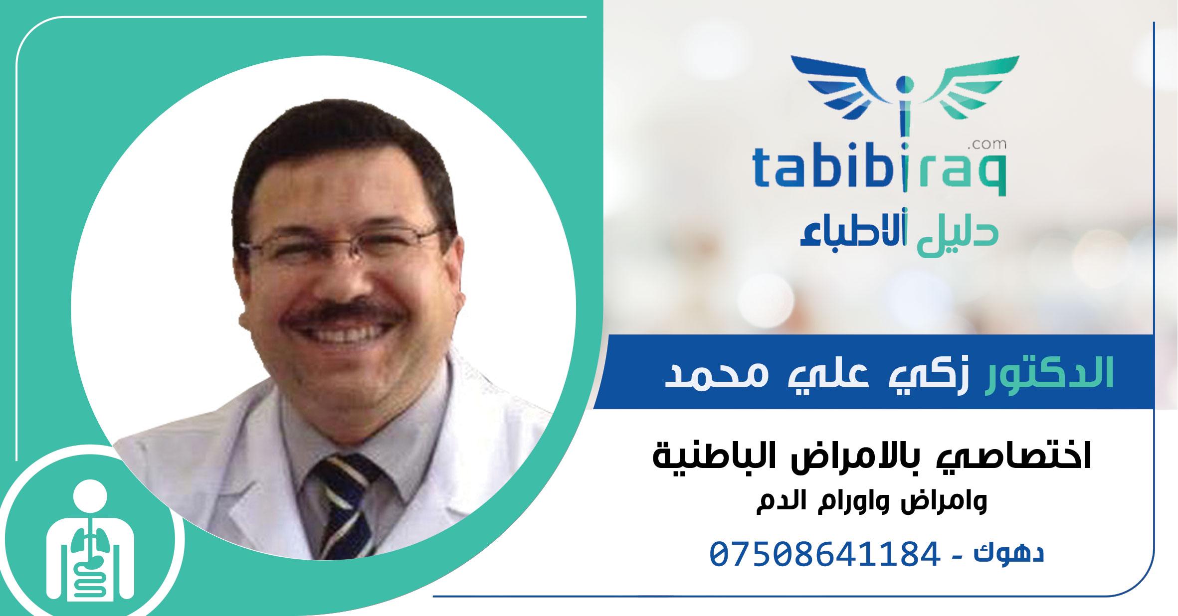 الدكتور زكي علي محمد