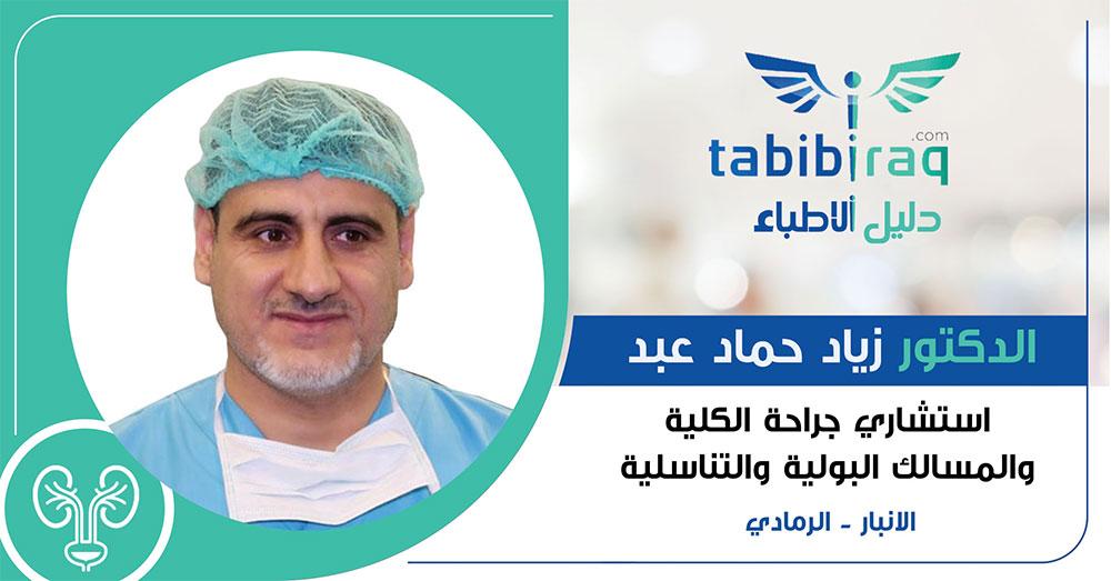 الدكتور زياد حماد عبد