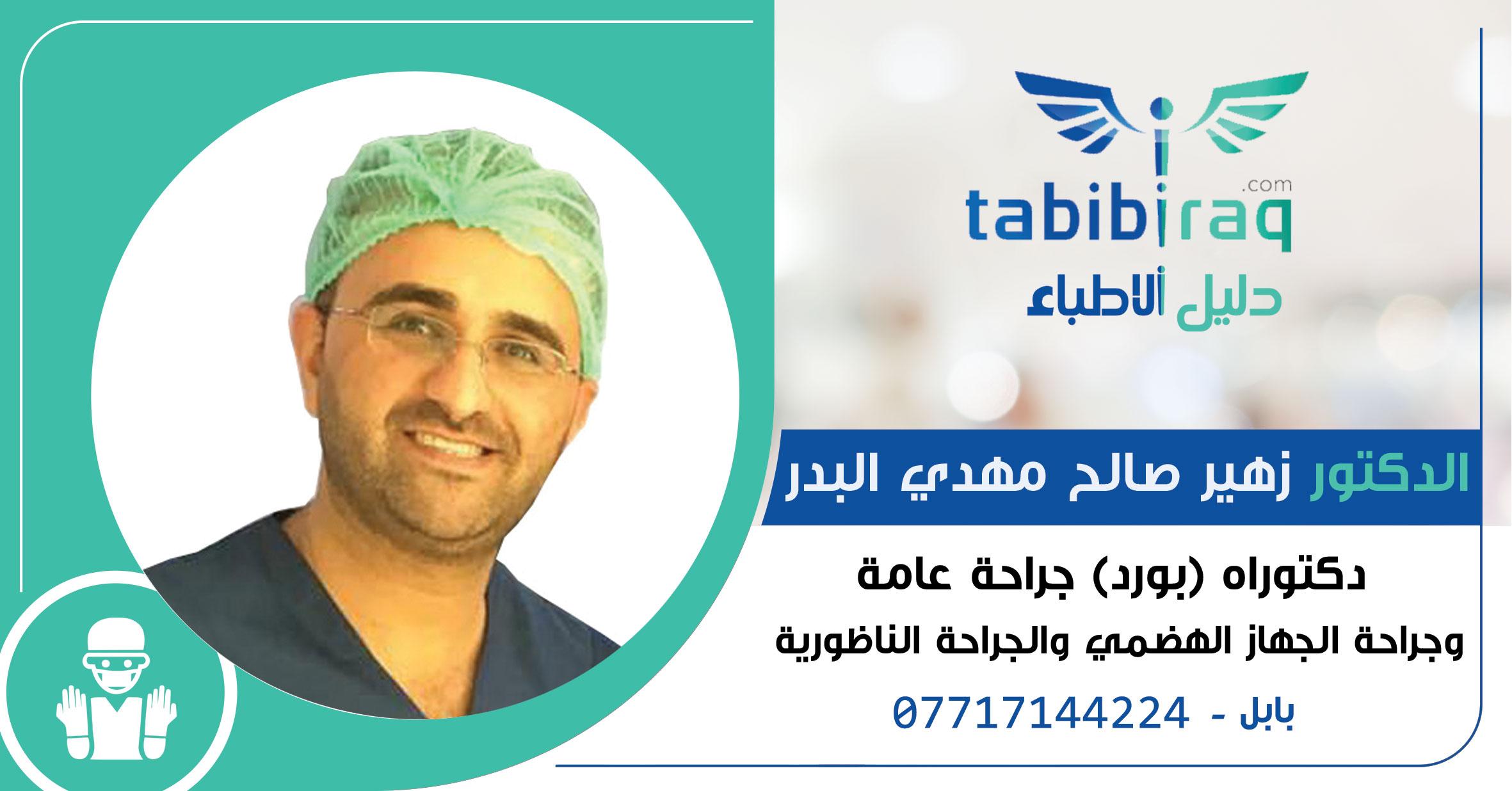 الدكتور زهير صالح مهدي البدر