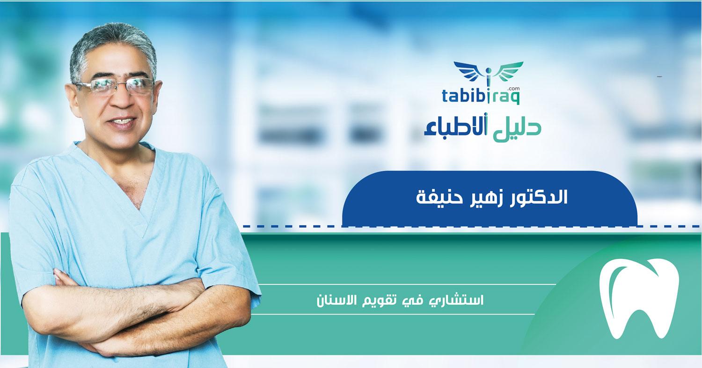 الدكتور زهير حنيفة