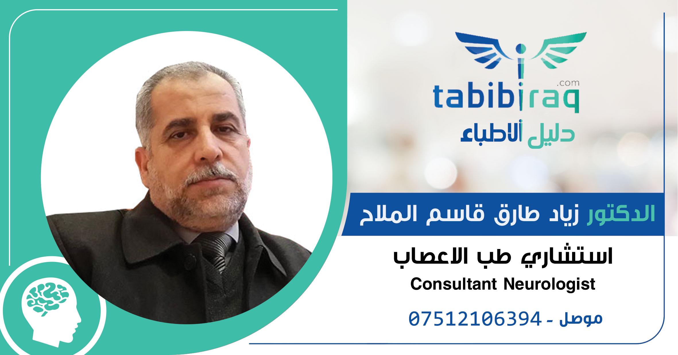 الدكتور زياد طارق قاسم الملاح