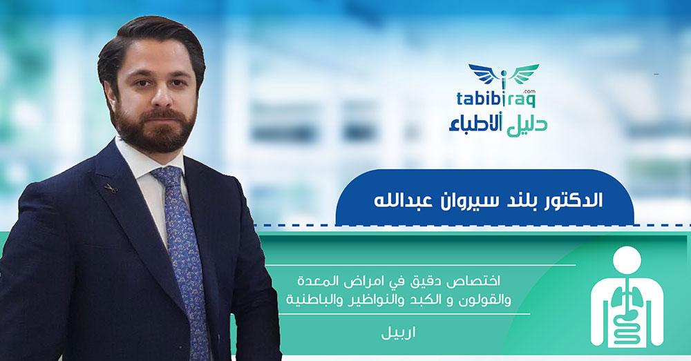 الدكتور بلند سيروان عبدالله