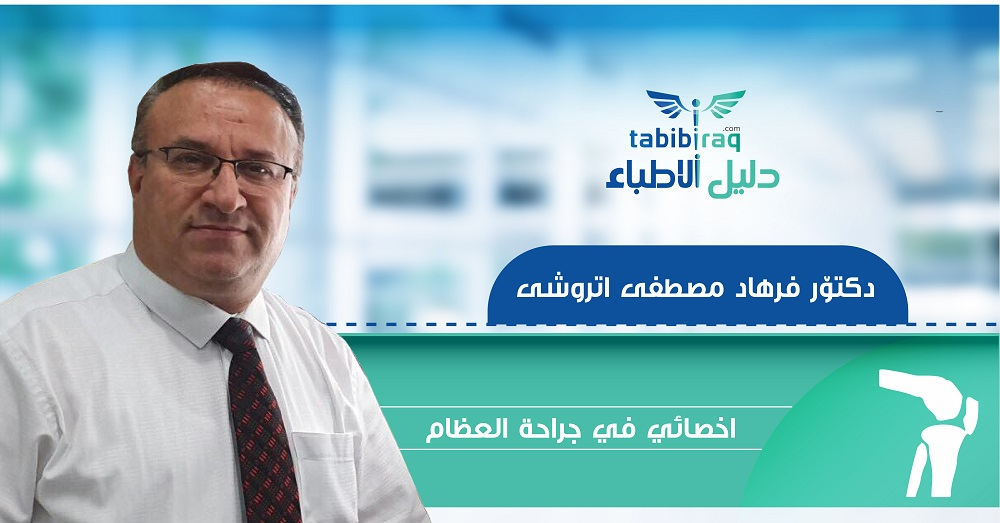 الدكتور فرهاد مصطفى موسى اتروشي