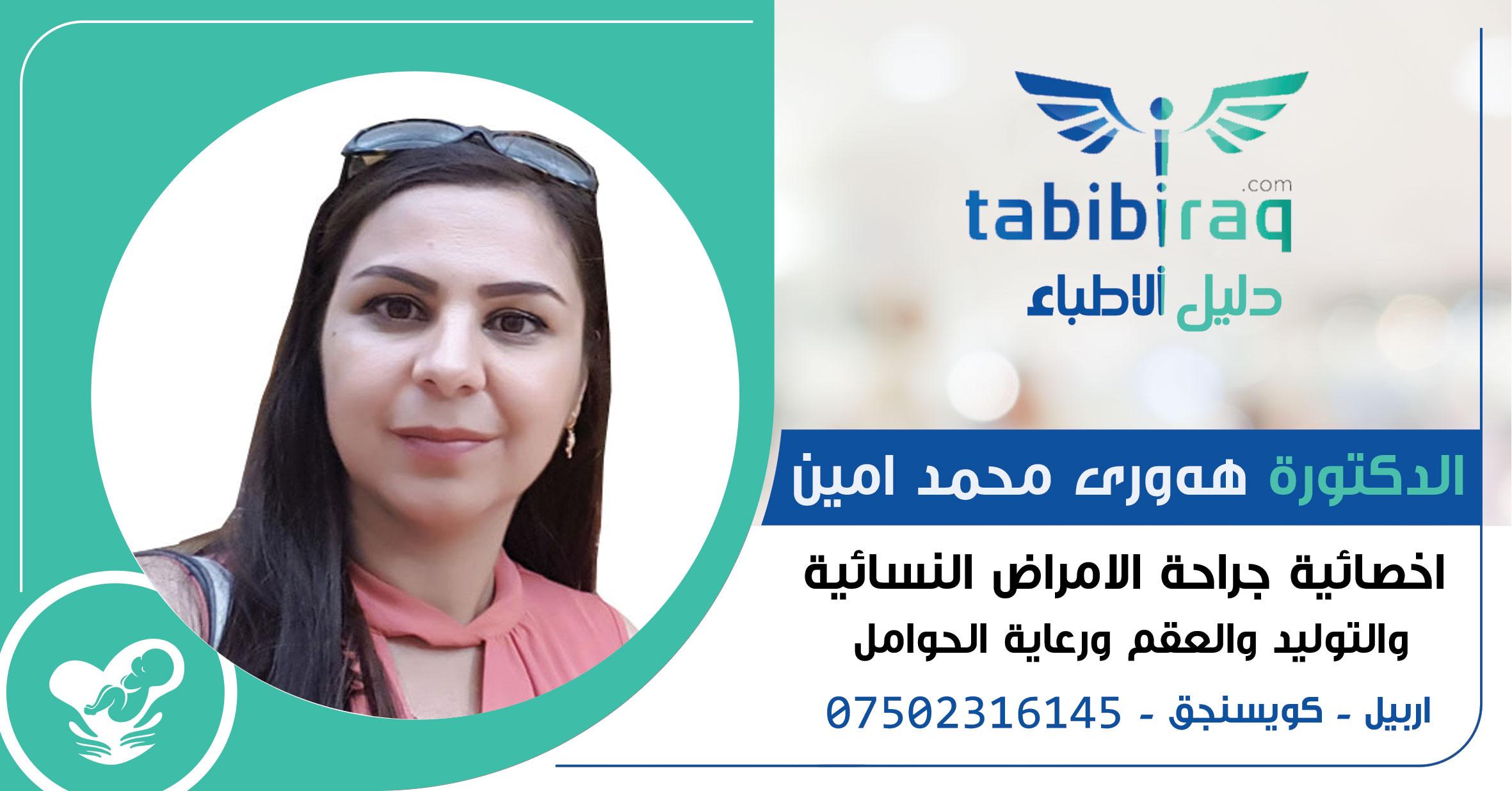 الدكتورة هەوری محمد امین