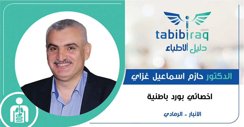 الدكتور حازم اسماعيل غزاي