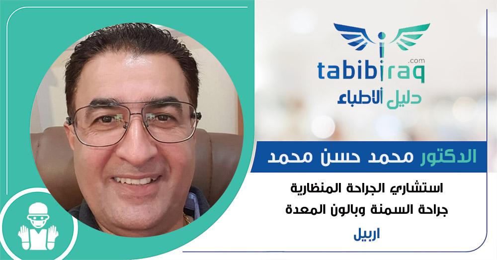 الدكتور محمد حسن محمد