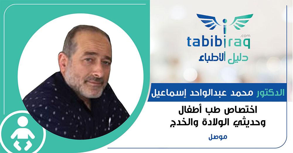 الدكتور محمد عبدالواحد اسماعيل
