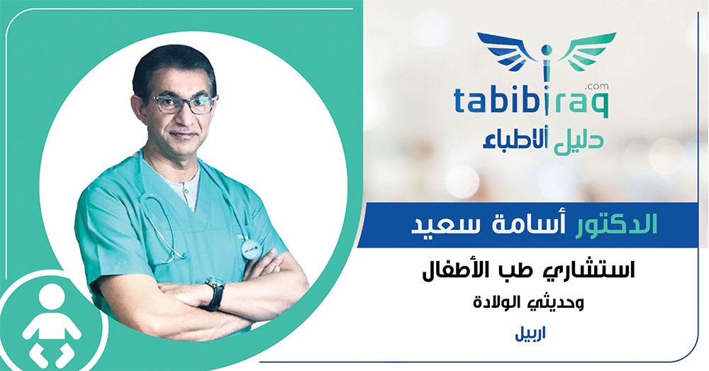 الدكتور أسامة سعيد
