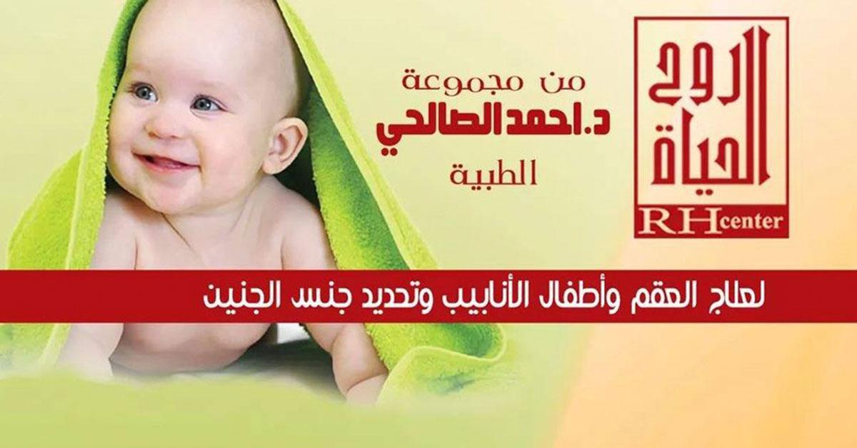 مركز روح الحياة لأطفال الأنابيب وعلاج العقم