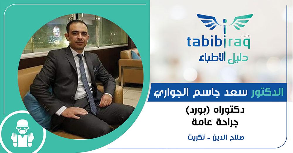 الدكتور سعد جاسم الجواري