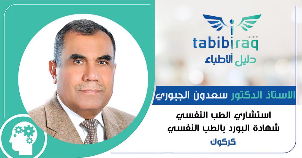 الاستاذ الدكتور سعدون الجبوري
