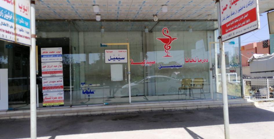 صيدلية سيميل Semel pharmacy