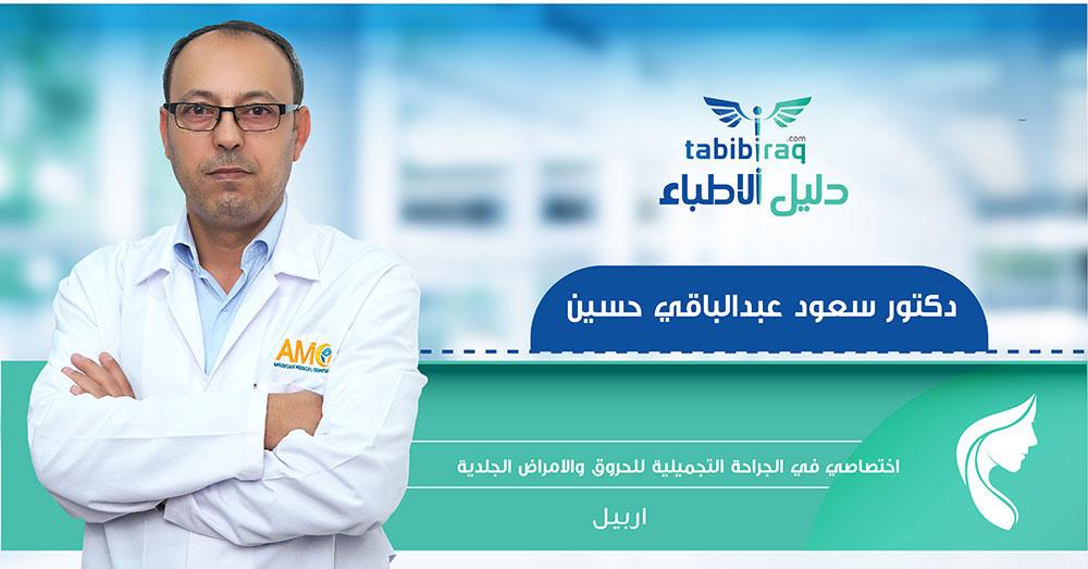 الدكتور سعود عبد الباقي حسين