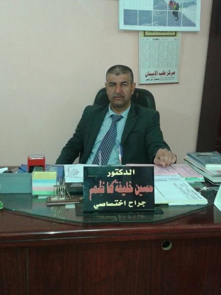 الدكتور حسين خليفة كاظم