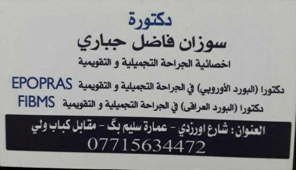الدكتورة سوزان فاضل جباري