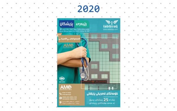 مجلة دليل الاطباء - اربيل 2020