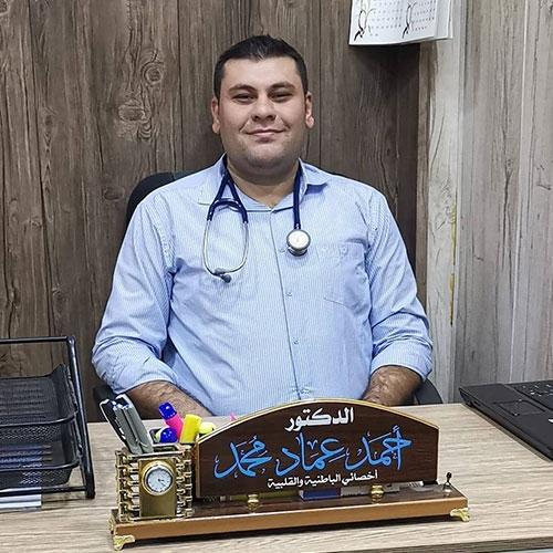 الدكتور احمد عماد محمد
