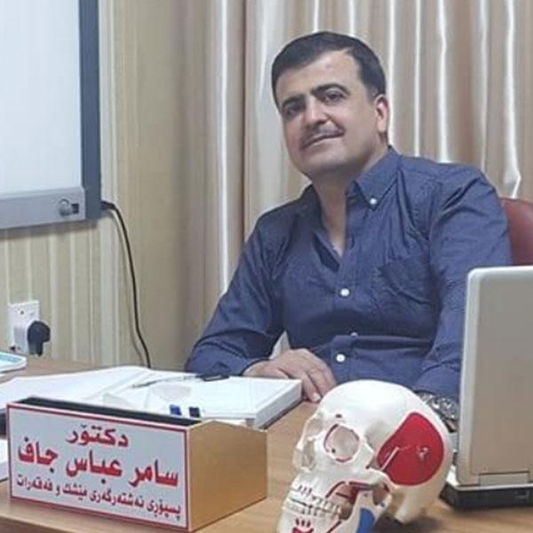 الدكتور سامر عباس كريم الجاف