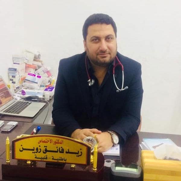 الدكتور زيد فائق زوين