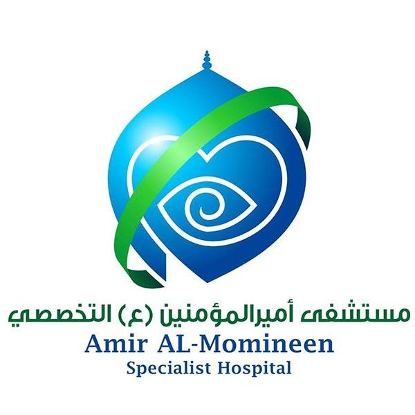مستشفى أميرالمؤمنين (ع) التخصصي - في النجف الاشرف