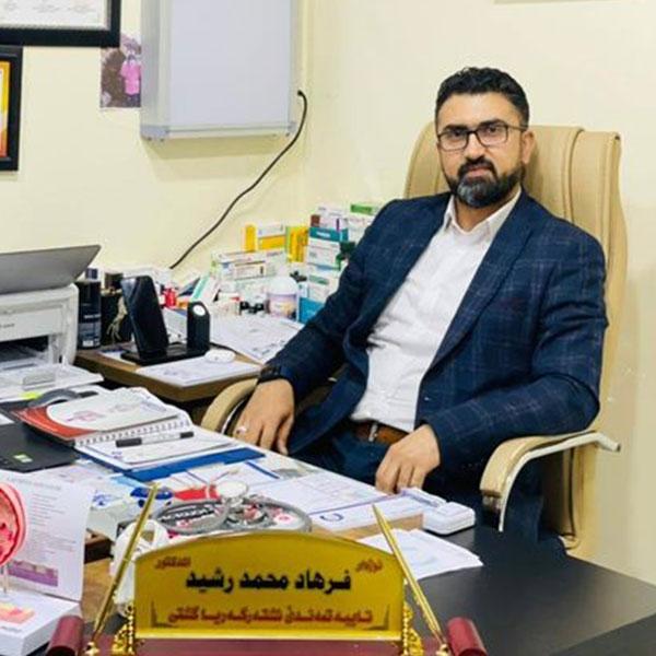 الدكتور فرهاد محمد رشيد