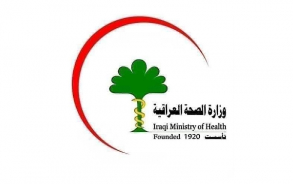 بيان من وزارة الصحة العراقية