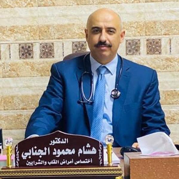 الدكتور هشام محمود الجنابي