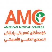 المجمع الطبي الامريكي - أربيل