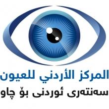 المرکز الأردني للعيون