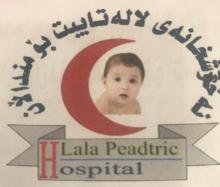 مستشفى لاله التخصصي للاطفال