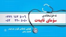 مستشفى سۆما الاهلي