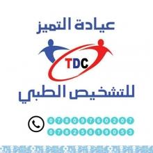 مركز التميز للتشخيص الطبي - الناصرية