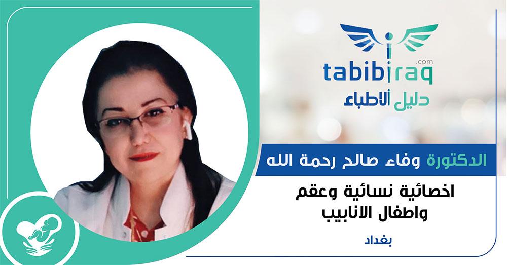 الدكتورة وفاء صالح رحمة الله