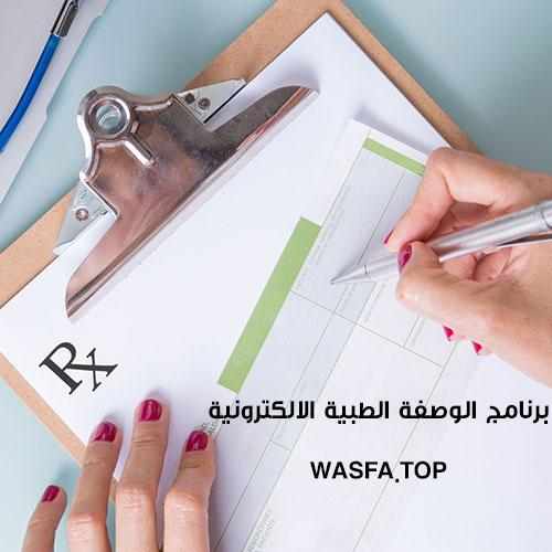 برنامج الوصفة الطبية الالكترونية WASFA.TOP