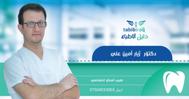 الدكتور زيار أمين علي